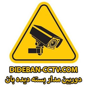 قیمت دوربین مدار بسته دیده بان سیماران