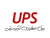قیمت UPS کرکره برقی